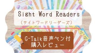 こどものおうち英語多読「Sight-Word-Readers(サイトワードリーダーズ)」購入レビュー