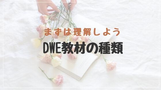 【教材一覧】ディズニーの英語システム(DWE)の種類と内容を理解しよう!