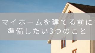 マイホームを建てる際の事前準備
