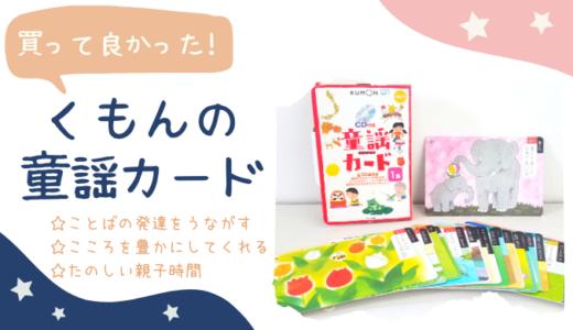 【口コミ】くもんの童謡カードは言葉の発達に買って良かった知育グッズ