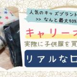 子供服キャリーオンの口コミブログ