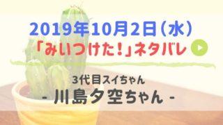 2019年10月2日Eテレみいつけた!3代目スイちゃん川島夕空出演情報ネタバレ