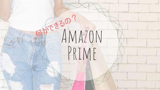 Amazonプライムで出来ること
