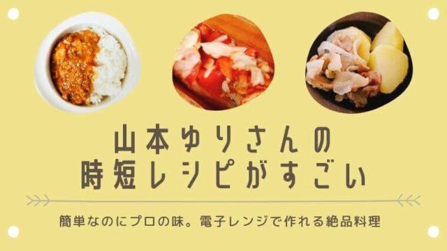 山本ゆりさんのおすすめ時短電子レンジレシピ