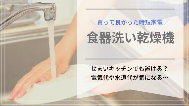 工事不要でせまいキッチンに置けるコンパクトな食洗機(食器洗い乾燥機)電気代や水道代を比較