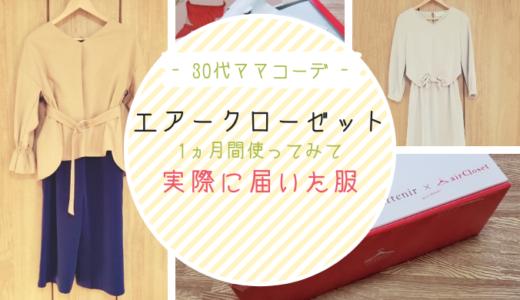 30代ママがエアークローゼットを1ヵ月間使ってみた!届いた服のブランドと口コミ