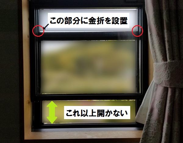 上げ下げ窓の転落防止DIY