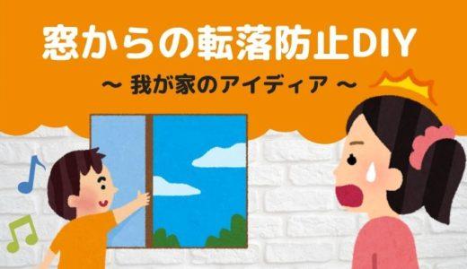 子供の窓からの転落防止アイディア。女性でもできるDIY(上げ下げ窓編)