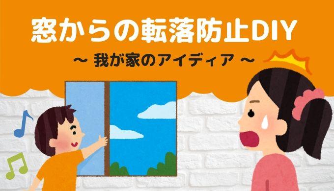 子供の窓からの転落防止DIY