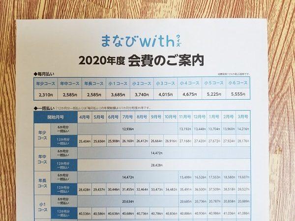 まなびwith(月額会費料金表)