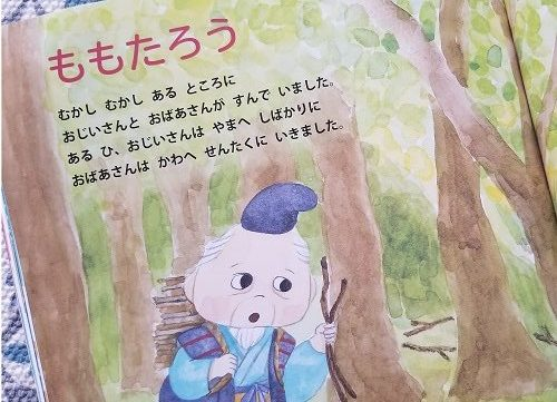 幼児ポピーきいどり(年少)絵本「ももたろう」