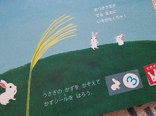 幼児ポピーきいどり(年少)