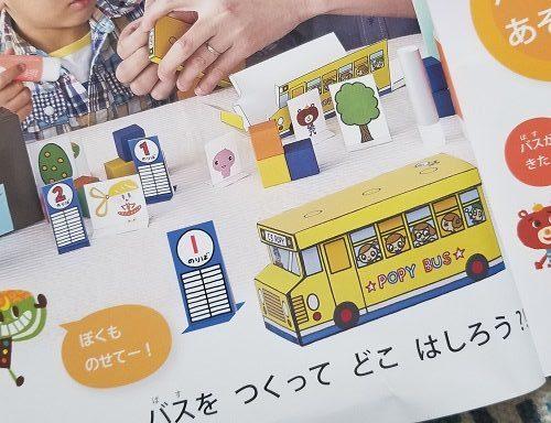 幼児ポピーきいどり(年少)バスの工作