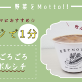 野菜をMottoのカップスープの口コミ